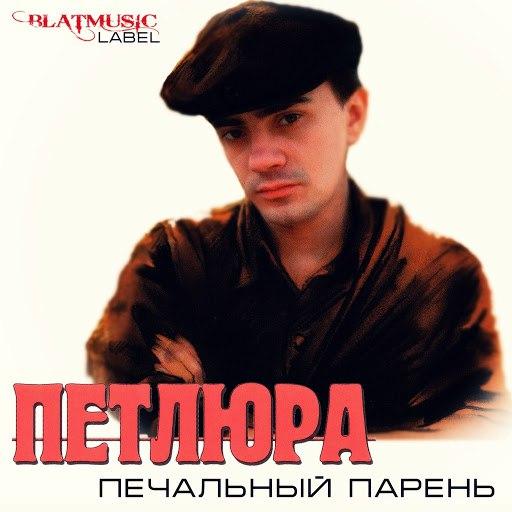 Петлюра альбом Печальный парень