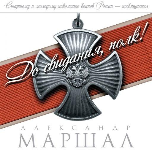 Александр Маршал альбом До свидания, полк!