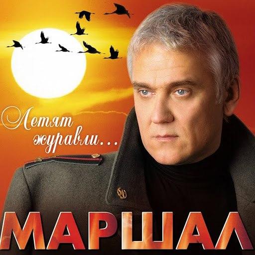 Александр Маршал альбом Летят журавли...