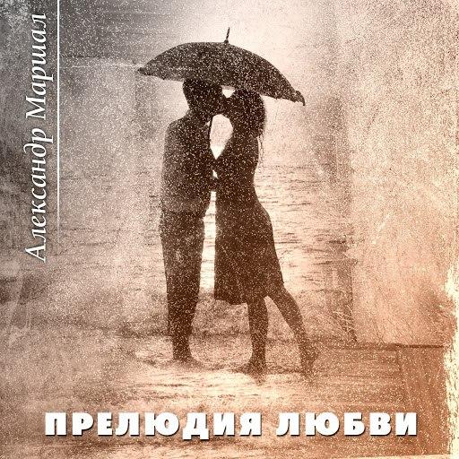 Александр Маршал альбом Прелюдия Любви