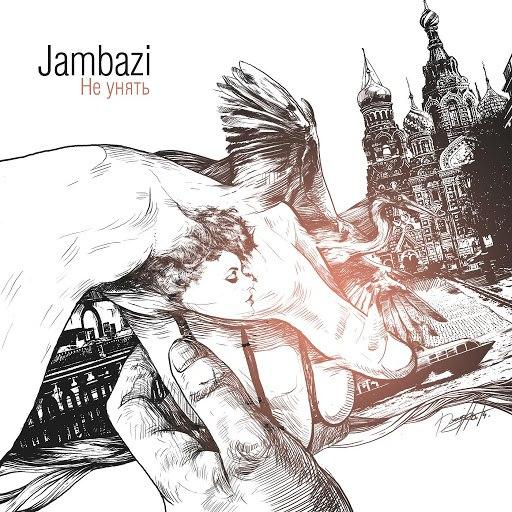 Jambazi альбом Не унять