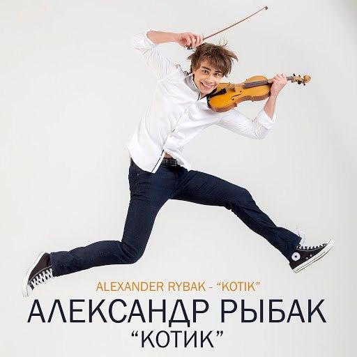 Александр Рыбак альбом Котик