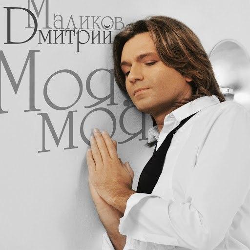 Дмитрий Маликов альбом Моя, моя