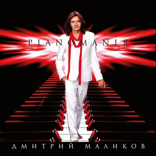 Дмитрий Маликов альбом Pianomania