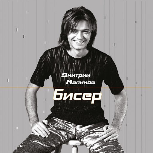 Дмитрий Маликов альбом Бисер