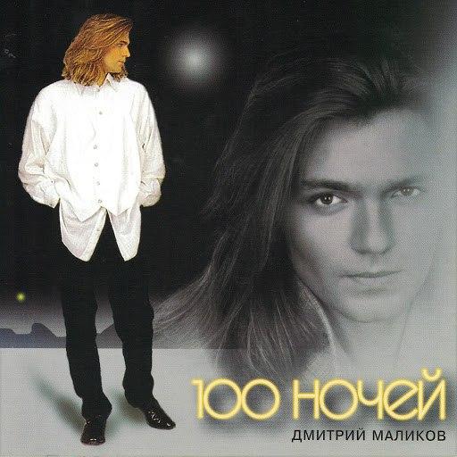 Дмитрий Маликов альбом 100 ночей