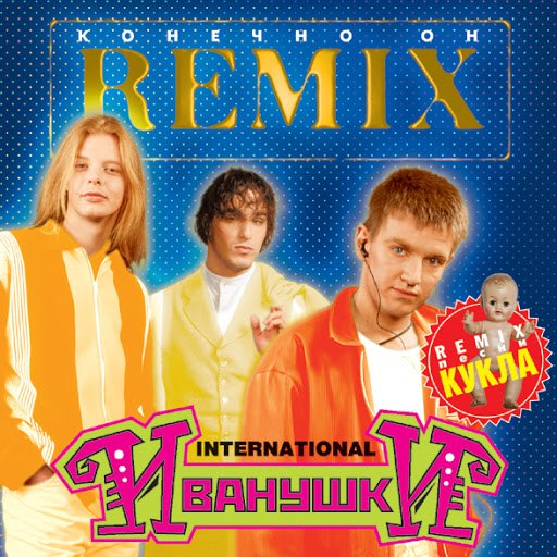 Иванушки International альбом Конечно он REMIX