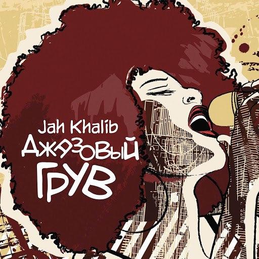 Jah Khalib альбом Джазовый грув