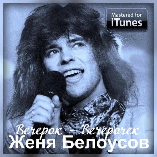 Женя Белоусов альбом Вечерок Вечерочек