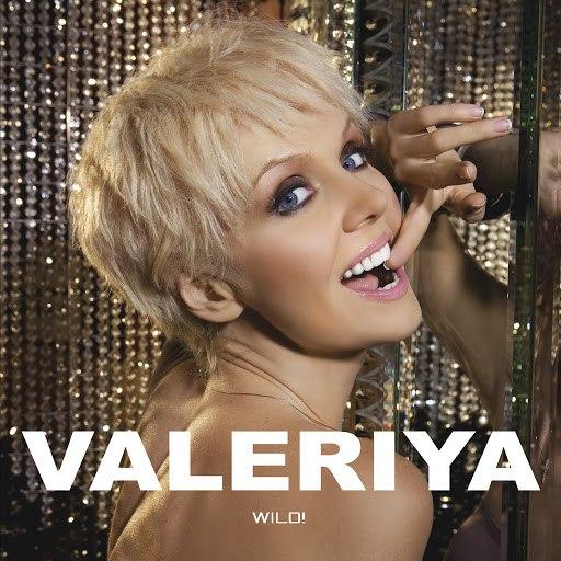 Валерия альбом Wild!