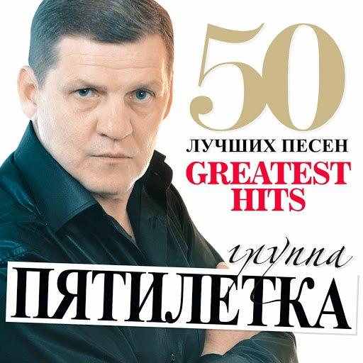 Пятилетка альбом Пятилетка - 50 Лучших Песен (Большая Коллекция Шансона)