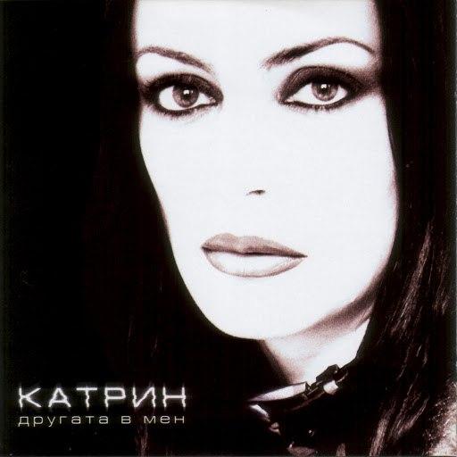 Katrin альбом Drugata v men