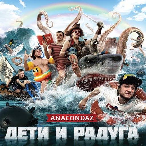 Anacondaz альбом Дети и радуга