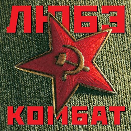 Любэ альбом Комбат