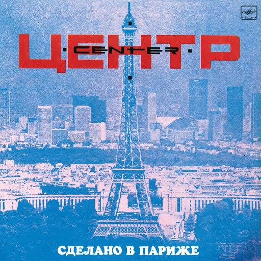 Центр альбом Сделано в Париже
