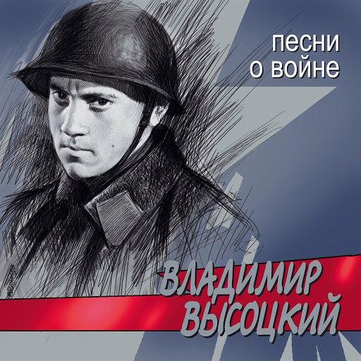 Владимир Высоцкий альбом Песни о войне