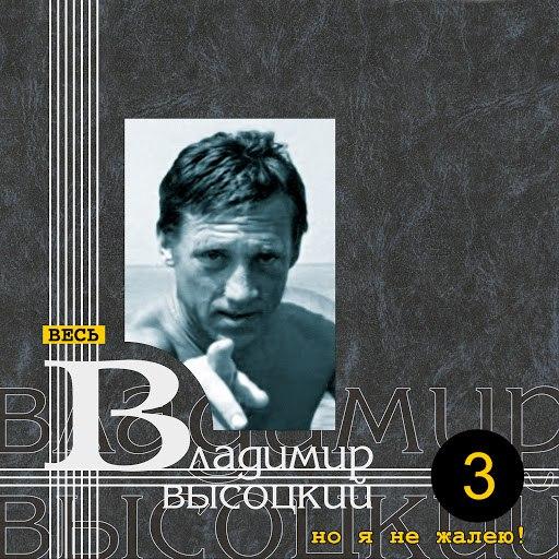 Владимир Высоцкий альбом Но я не жалею!