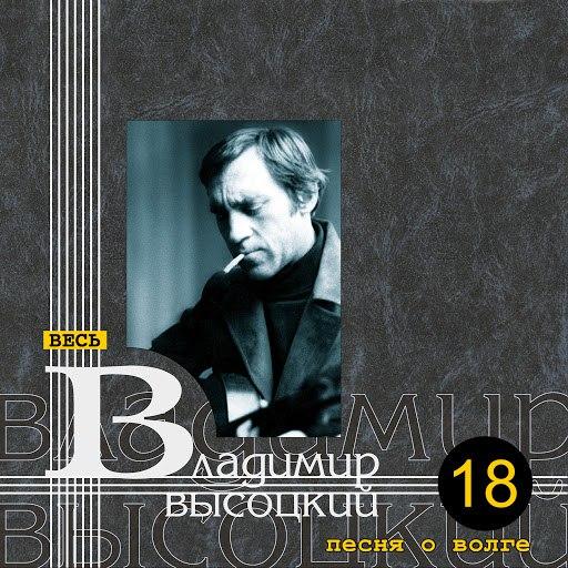 Владимир Высоцкий альбом Песня о Волге
