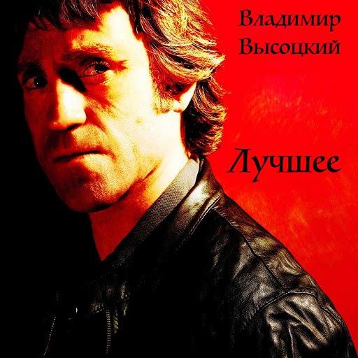 Владимир Высоцкий альбом Владимир Высоцкий. Лучшее