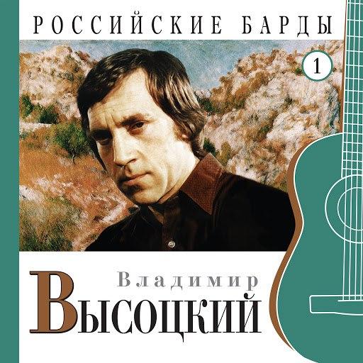 Владимир Высоцкий альбом Российские барды. Владимир Высоцкий. Часть 1