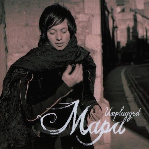 Мара альбом Unplugged