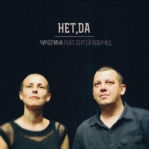 Чичерина альбом Нет, да (feat. Сергей Бобунец)