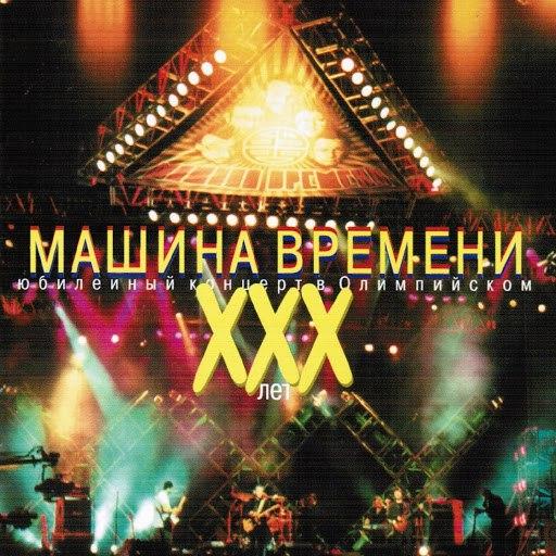 Машина Времени альбом XXX лет (Юбилейный концерт в Олимпийском)