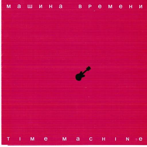 Машина Времени альбом Time Machine