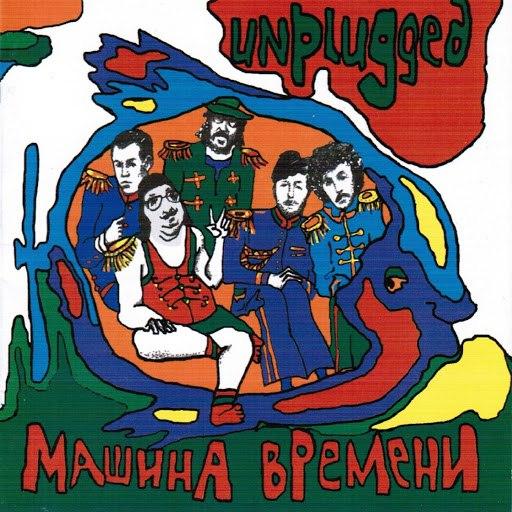 Машина Времени альбом Unplugged (Акустический концерт)