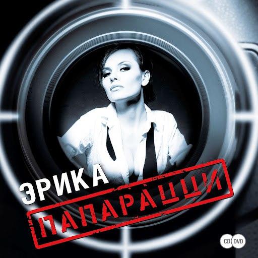 Erika альбом Paparatstsi