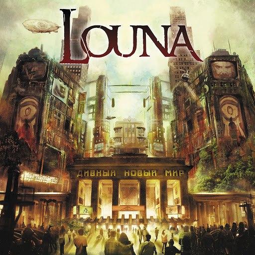 Louna альбом Дивный новый мир