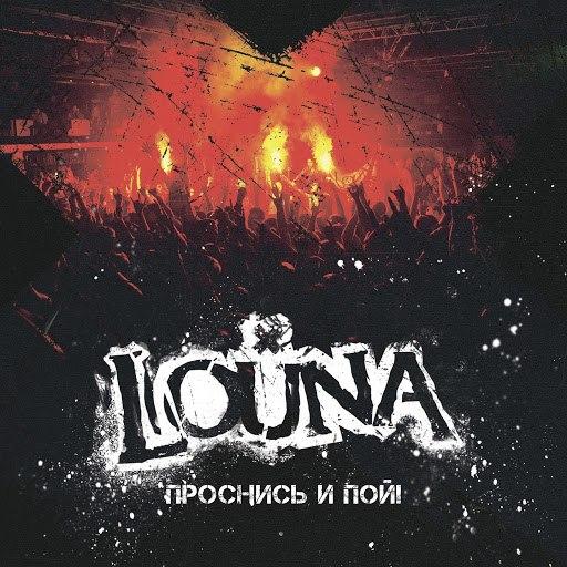 Louna альбом Проснись и Пой!