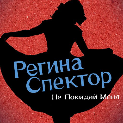 Regina Spektor альбом Don't Leave Me (Ne Me Quitte Pas) [Russian Version]