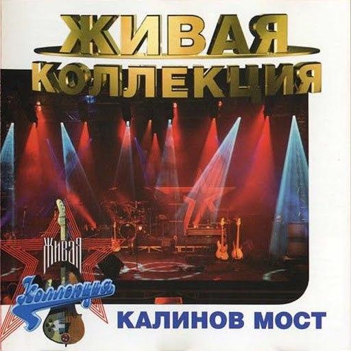 Калинов Мост альбом Живая коллекция