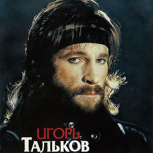 Игорь Тальков альбом Я вернусь