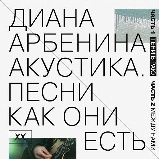 Диана Арбенина альбом Акустика. Песни как они есть.