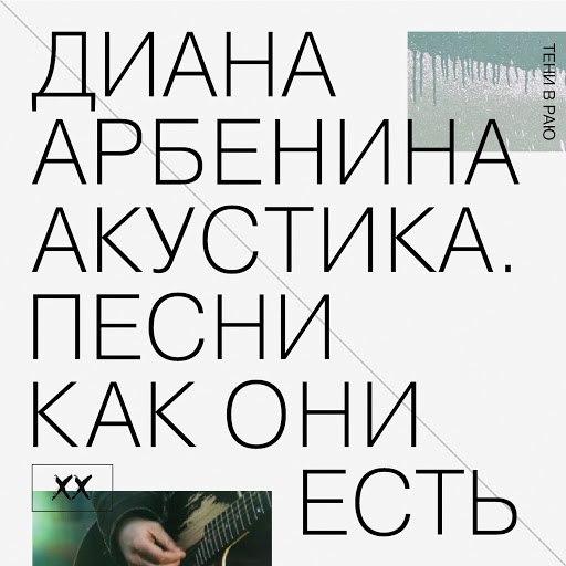 Диана Арбенина альбом Акустика. Песни Как Они Есть. Тени в Раю