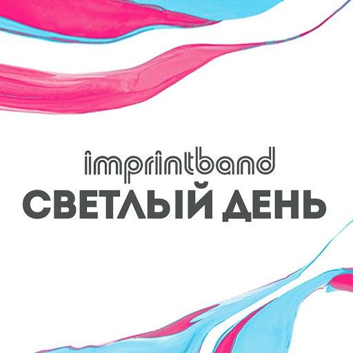 Imprintband альбом Светлый день