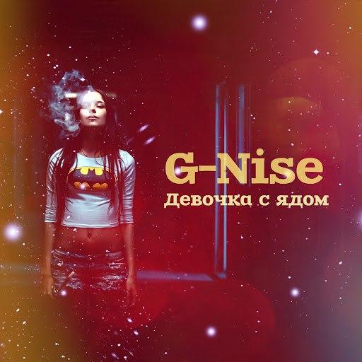 G-Nise альбом Девочка с ядом