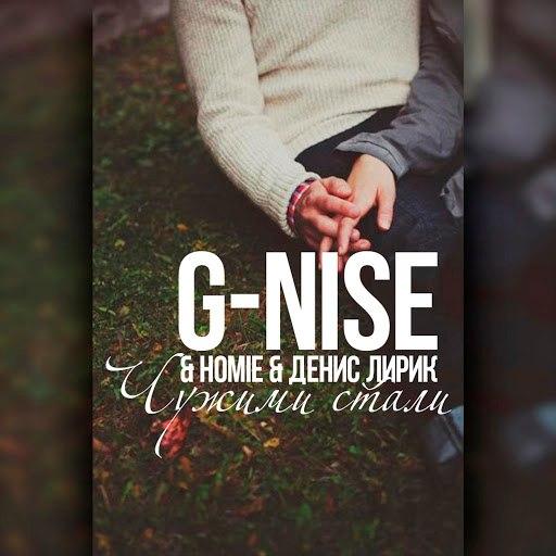 G-Nise альбом Чужими стали