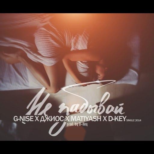 G-Nise альбом Не забывай