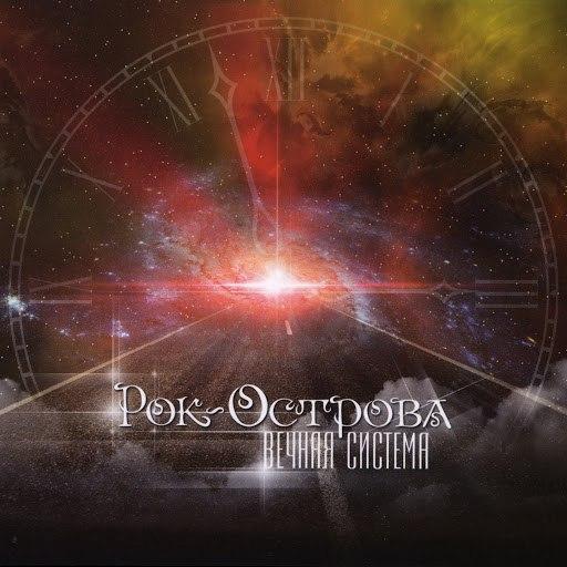 Рок-Острова альбом Вечная система
