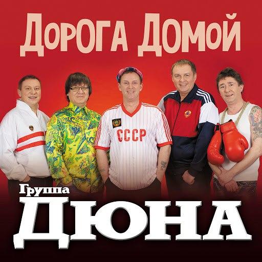 Дюна альбом Дорога домой