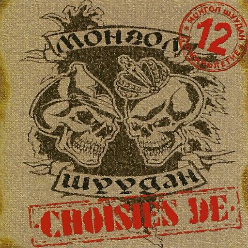 Монгол Шуудан альбом Choisies de…