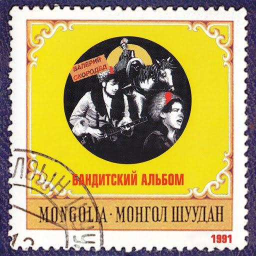 Монгол Шуудан альбом Бандитский альбом