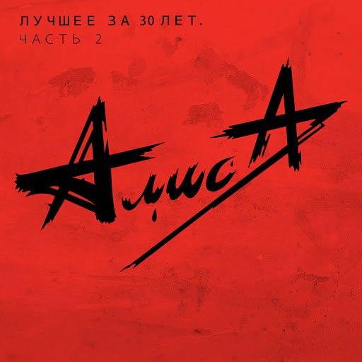 Алиса альбом Лучшее за 30 лет, Часть 2