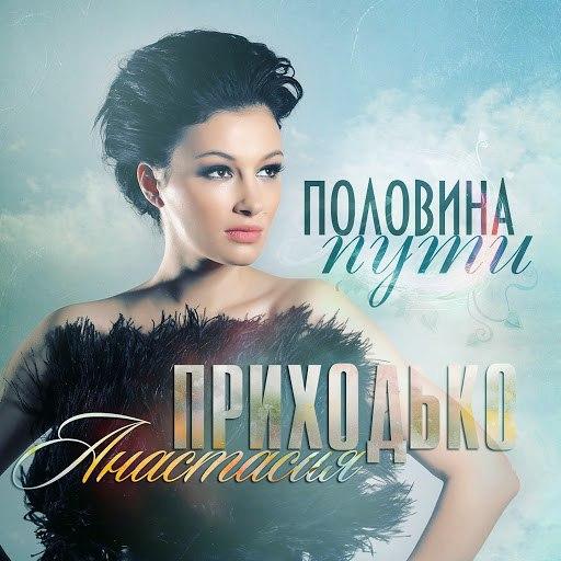 Анастасия Приходько альбом Половина пути