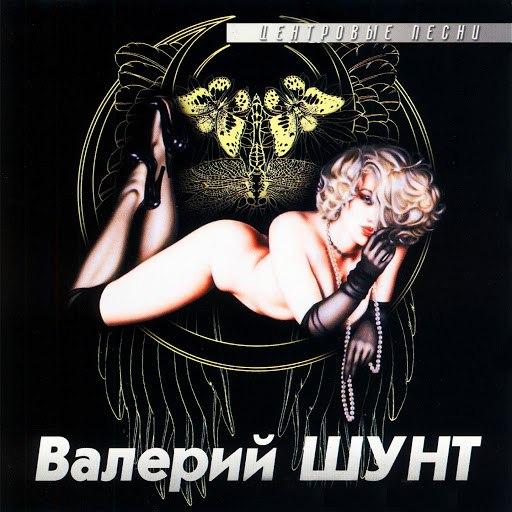 Валерий Шунт альбом Центровые песни