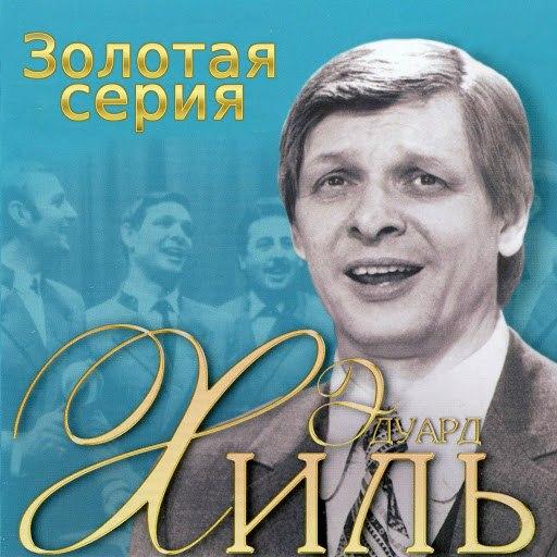 Эдуард Хиль альбом Золотая серия