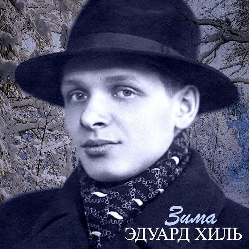 Эдуард Хиль альбом Зима